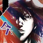 """El manga """"Imawa no Kuni no Alice"""" tendrá un Live Action por parte de Netflix"""