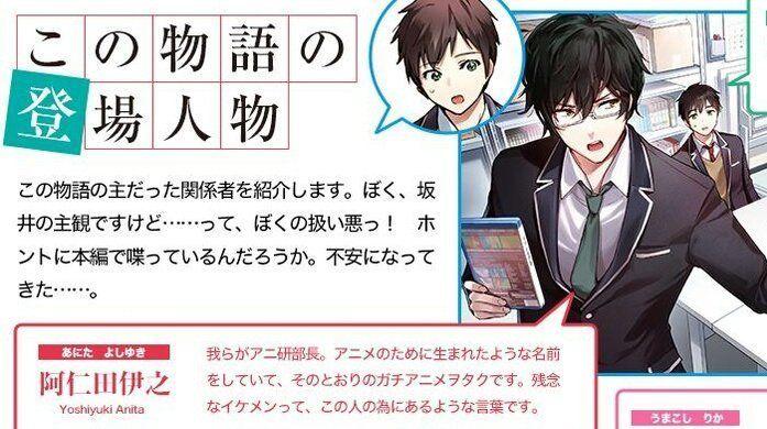 Bokutachi no Seishun wa Haken: la novela ligera que parodia a animadores reales