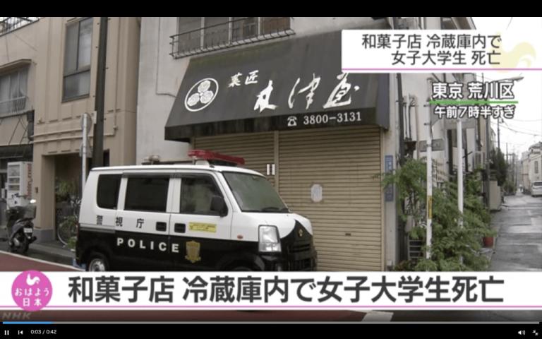 Encuentran el cadáver de una universitaria japonesa dentro de una nevera en una pastelería de Tokio