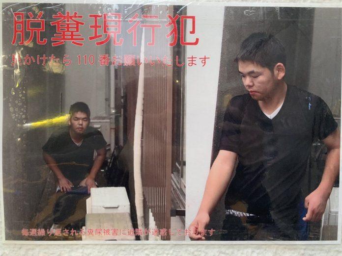 defecador-serial-cagandose-en-akihabara