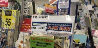 fotos-de-las-cajas-de-donativos-para-kyoani-puestas-en-las-tiendas-de-animate