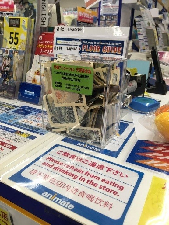 Fotos de las cajas de donativos para KyoAni puestas en las tiendas de Animate
