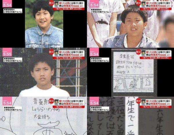 Identificado el autor del incendio del estudio KyoAni: Shinji Aoba de 41 años.