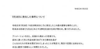 kyoto-animation-publica-una-declaracion-sobre-la-tragedia-ocurrida-el-18-de-julio