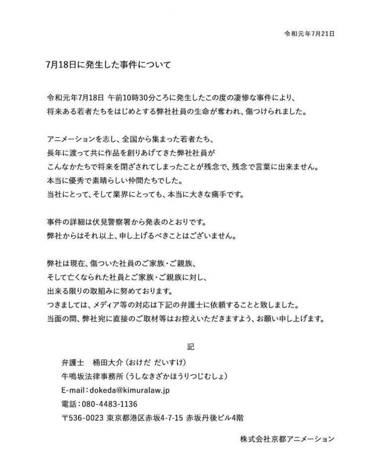 Kyoto Animation publica una declaración sobre la tragedia ocurrida el 18 de julio