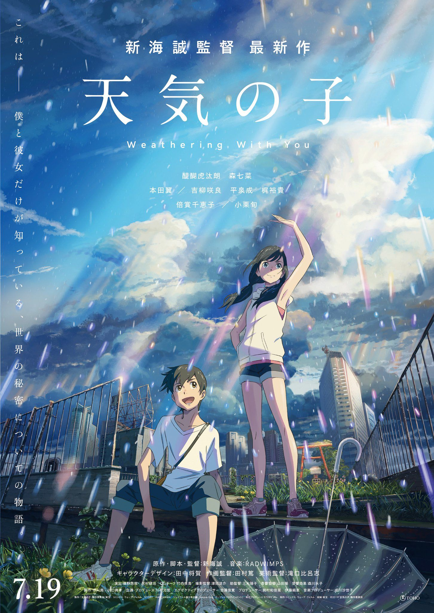 Tenki no Ko (Weathering with You) sigue numero 1 en taquilla y supera los 4 millones de yenes en 11 días