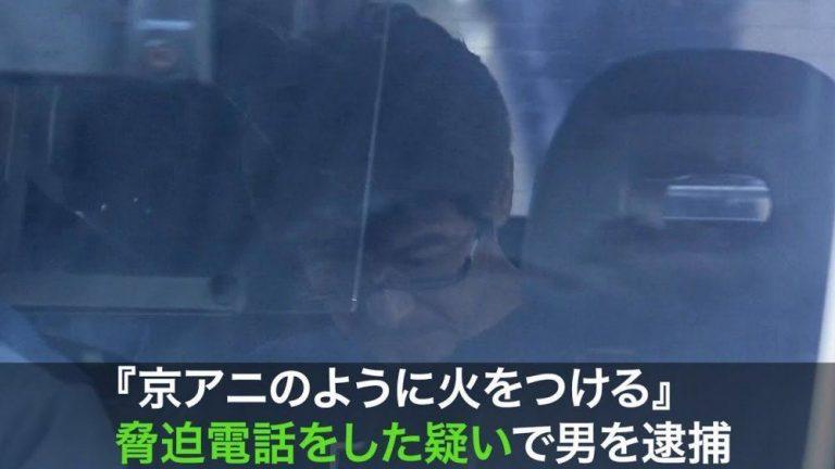 Un hombre es arrestado después de amenazar a la oficina de impuestos con realizar un ataque «a lo KyoAni»
