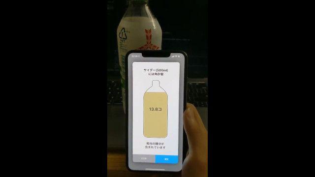Un japonés inventa una aplicación que visualiza cuánta azúcar hay en una bebida y todo el mundo la quiere