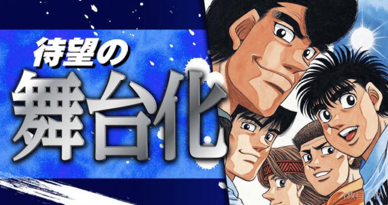 Hajime no Ippo tendrá una obra de teatro