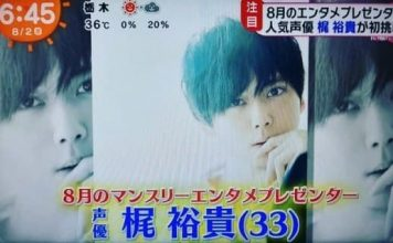 la-agencia-de-yuuki-kaji-promete-emprender-acciones-legales-contra-los-rumores-en-la-red