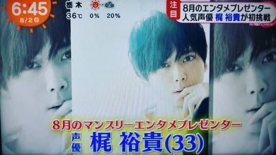 La agencia de Yuuki Kaji promete emprender acciones legales contra los rumores en la red