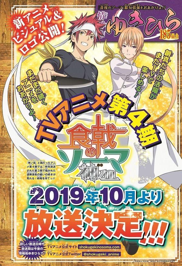 Revelados los encargados del opening de la cuarta temporada de Shokugeki no Soma
