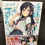 Un vistazo a las ilustraciones de Ayase como protagonista en la nueva novela de Oreimo