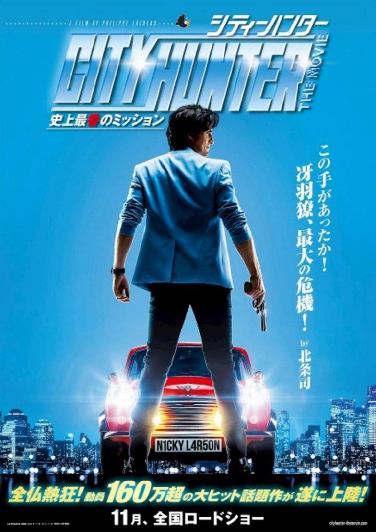 El Live Action francés de City Hunter llegará a los cines de Japón el 29 de noviembre