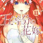 Mostrada la portada del volumen 11 de Go-Toubun No Hanayome