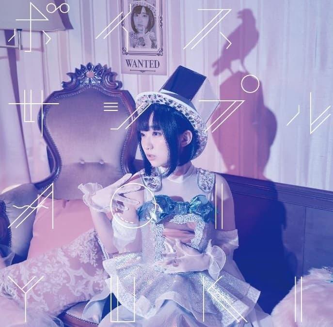 La linterna de Aoi Yuki tiene una forma un poco extraña…