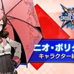 Trailer de BlazBlue: Cross Tag Battle DLC mostrando a Neo Politan