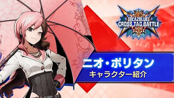 blazblue-cross-tag-battle-dlc-neo-politan