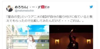 hoshiai-no-sora-ending-plagio