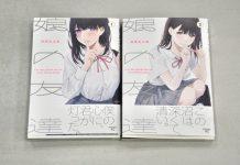 musume-no-tomodachi-cancelacion