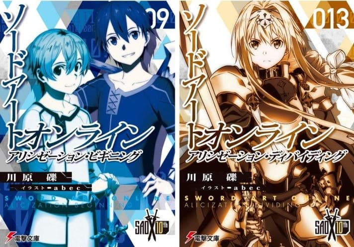 sword-art-online-limited