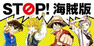 japon-ley-pirateria-mangas-revistas