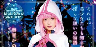 magia-record-jav-live-action